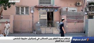 ارتفاع نسبة الفقر بين السكان في إسرائيل: مليونا شخص تحت خط الفقر،اخبارمساواة،21.01.2021،مساواة