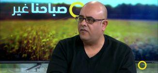 الحقوقيين والناشطين بمواجهة احداث ام الحيران - أحمد أمين الجابر - #صباحنا_غير- 19-1-2017- مساواة