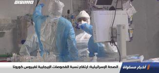 الصحة الإسرائيلية: ارتفاع نسبة الفحوصات الإيجابية لفيروس كورونا،اخبارمساواة،12.11.20،مساواة