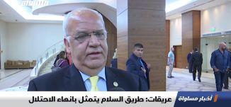 عريقات: طريق السلام يتمثل بانهاء الاحتلال،اخبار مساواة 14.08.2019، قناة مساواة