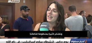 يوم دراسي لنشطاء سلام إسرائيليين في رام الله،اخبار مساواة،30.9.2018،مساواة
