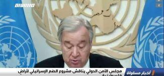 مجلس الأمن الدولي يناقش مشروع الضم الإسرائيلي لأراضٍ فلسطينية،الكاملة،اخبار مساواة،24.06.2020،مساواة