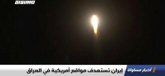 إيران تستهدف مواقع أمريكية في العراق،اخبار مساواة ،08.01.2020،قناة مساواة الفضائية