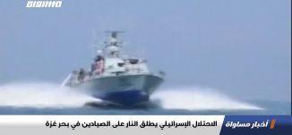 الاحتلال الإسرائيلي يطلق النار على الصيادين في بحر غزة،اخبارمساواة،07.02.2021،مساواة