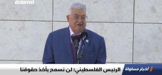 الرئيس الفلسطيني: لن نسمح بأخذ حقوقنا،اخبار مساواة 11.08.2019، قناة مساواة