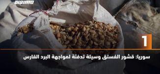 60 ثانية -سوريا: قشور الفستق وسيلة تدفئة لمواجهة البرد القارس  27.12.19