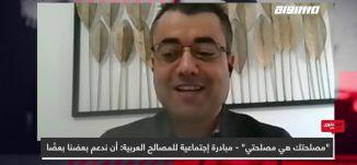 مصلحتك هي مصلحتي-مبادرة إجتماعية للمصالح العربية أن ندعم بعضنا بعضا،عمر عاصي،المحتوى في رمضان،حلقة 9