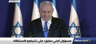 مسؤول أمني سابق: على نتنياهو الاستقالة،اخبار مساواة ،02.12.19،مساواة