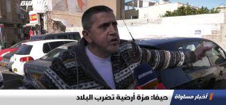 حيفا: هزة إرضية تضرب البلاد، تقرير،اخبار مساواة،06.02.2020،قناة مساواة