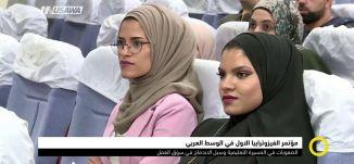 تقرير : مؤتمر الفيزوترابيا الاول في المجتمع العربي، صباحنا غير،2-8-2018-مساواة