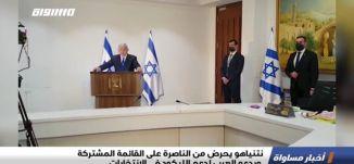 نتنياهويحرض من الناصرة على القائمة المشتركة ويدعو العرب لدعم الليكود في الانتخابات،الكاملة،اخبار13.1