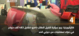 ب 60 ثانية -مصر: محل في القاهرة يحفظ تفاصيل الأحباب من خلال صنع قوالب -اخبار مساواة،29-8