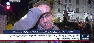 لِلأسبوع الثامن والثلاثين: استمرار الاحتجاجات المناوئة لنتنياهو في القدس وقيساريا ومفترقات البلاد