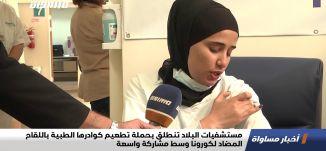 مستشفيات البلاد تنطلق بحملة تطعيم كوادرها الطبية باللقاح المضاد لكورونا وسط مشاركة واسعة،تقرير،20.12