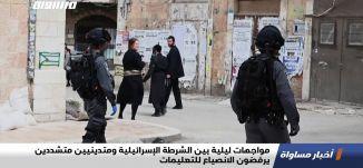 مواجهات ليلية بين الشرطة الإسرائيلية ومتدينيين متشددين يرفضون الانصياع للتعليمات،اخبارمساواة،25.1.21
