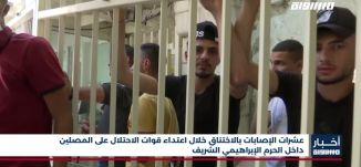 أخبار مساواة : عشرات الإصابات بالاختناق خلال اعتداء قوات الاحتلال على المصلين داخل الحرم الإبراهيمي