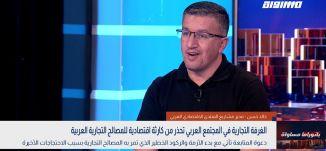 بانوراما مساواة: الغرفة التجارية في المجتمع العربي تحذر من كارثة اقتصادية للمصالح التجارية العربية