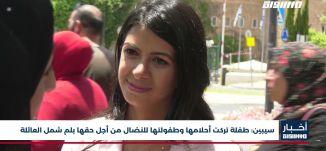 أخبار مساواة : سيبين .. طفلة تركت أحلامها وطفولتها للنضال من أجل حقها بلم شمل العائلة