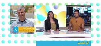 ام الفحم - ادعاء ان البلدية تريد هدم بيت مسنة،عبد المنعم فؤاد ،صباحنا غير،25.6.2019،قناة مساواة