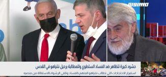 بانوراما مساواة: حشود كبيرة تتظاهر ضد الفساد السلطوي وللمطالبة برحيل نتنياهو في القدس