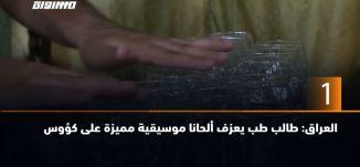 60 ثانية - العراق: طالب طب يعزف ألحانا موسيقية مميزة على كؤوس ،05.09.2019