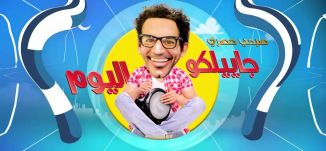 حكي زلام ! - الناصرة 2 - جاييلكو اليوم - الحلقة العشرين - الكاملة - قناة مساواة الفضائية