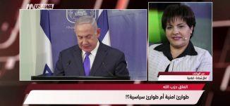 روسيا اليوم - إسرائيل: سندمر كل أنفاق حزب الله،مترو الصحافة،الكاملة،7-12-2018- مساواة