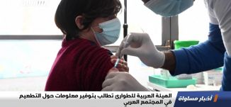 الهيئة العربية للطوارئ تطالب بتوفير معلومات حول التطعيم في المجتمع العربي،اخبارمساواة،06.01.2021