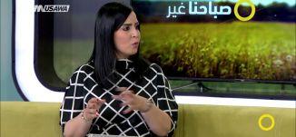 فقر الدم وعلاجه - نسرين ابو شقرة بركات - صباحنا غير- 12-4-2017 - قناة مساواة الفضائية