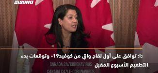 """َ60ثانية -""""كندا: توافق على أول لقاح واقٍ من كوفيد-19 وتوقعات بدء التطعيم الأسبوع المقبل،10.12.20"""