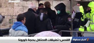 القدس: تضيقات الاحتلال بحجة كورونا ،اخبار مساواة ،20.03.2020،قناة مساواة الفضائية