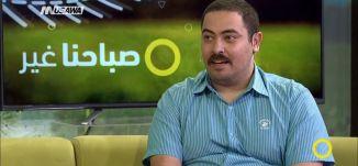 النجاح رغم الإعاقة - عرب عرار  - صباحنا غير -24.8.2017 - قناة مساواة الفضائية