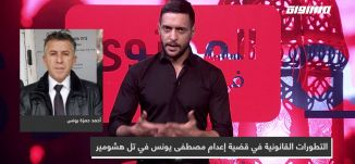 التطورات القانونية في قضية إعدام مصطفى يونس في تل هشومير،أحمد حمزة يونس،المحتوى في رمضان،27