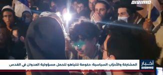 أخبار مساواة: بعد اعتداءات الاحتلال ومستوطنيه: 60 ألف مصلٍ بالمسجد الأقصى في الجمعة الثانية من رمضان
