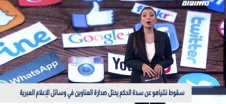 بانوراما سوشيال : سقوط نتنياهو عن سدة الحكم يحتل صدارة العناوين في وسائل الإعلام العبرية