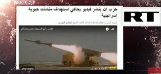 روسيا اليوم : حزب الله ينشر فيديو يحاكي استهداف منشآت حيوية إسرائيلية ، مترو الصحافة، 7.2.2018