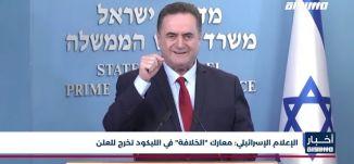 """أخبار مساواة: الإعلام الإسرائيلي..معارك """"الخلافة"""" في الليكود تخرج للعلن"""