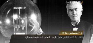 وقوع معركة تل الزعتر في مخيم تل الزعتر - ذاكرة في التاريخ 13-8-2018- مساواة