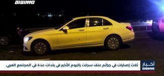 ثلاث إصابات في جرائم عنف سجلت باليوم الأخير في بلدات عدة في المجتمع العربي
