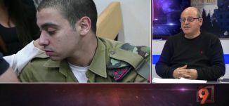 الجندي القاتل أزاريا والحكم المخفف - محمد زيدان  -#التاسعة -21-2-2017 - مساواة