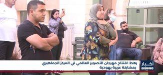أخبار مساواة : رهط .. افتتاح مهرجان التصوير العالمي في المركز الجماهيري بمشاركة عربية يهودية