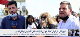 أمهات من أجل الحياة في يومهنّ الثاني إلى القدس،منى خليل،بانوراما مساواة،12.08.2020،قناة مساواة