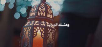 انت للإحسان أهل - برومو رمضان - قناة مساواة الفضائية