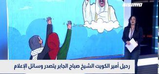 رحيل أمير الكويت الشيخ صباح الجابر يتصدر وسائل الإعلام،بانوراما مساواة،30.9.2020،مساواة