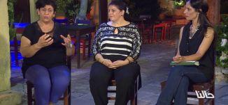 الإعتداء على النساء - ج 5 - سعاد خطيب ، ليلى عموري و ميسون زعبي- 20-7-2016 - #حالنا - مساواة