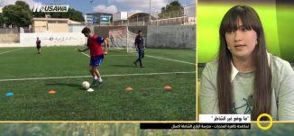 توعية الطلاب من قبل الطلاب - سيماء فاهوم دراوشة ، دينا يحيى - صباحنا غير-  9.11.2017