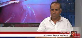اتفاقية التناوب وقصة بريق الزيت؛ ماذا سيكون؟! - منصور دهامشة - التاسعة - 24-10-2017