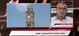 موقع عرب 48 - أدلة دامغة تدين قتلة عائلة دوابشة ، مترو الصحافة، 22.6.2018- مساواة