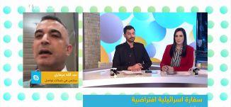 سفارة اسرائيلية افتراضية في الخليج،عبد الله ميعاري،صباحنا غير،8-2-2019،قناة مساواة الفضائية