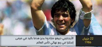 1986 - الأرجنتيني دييغو ماردونا يحرز هدفا باليد في مرمى انكلترا - ذاكرة في التاريخ -22-6-2019،مساواة